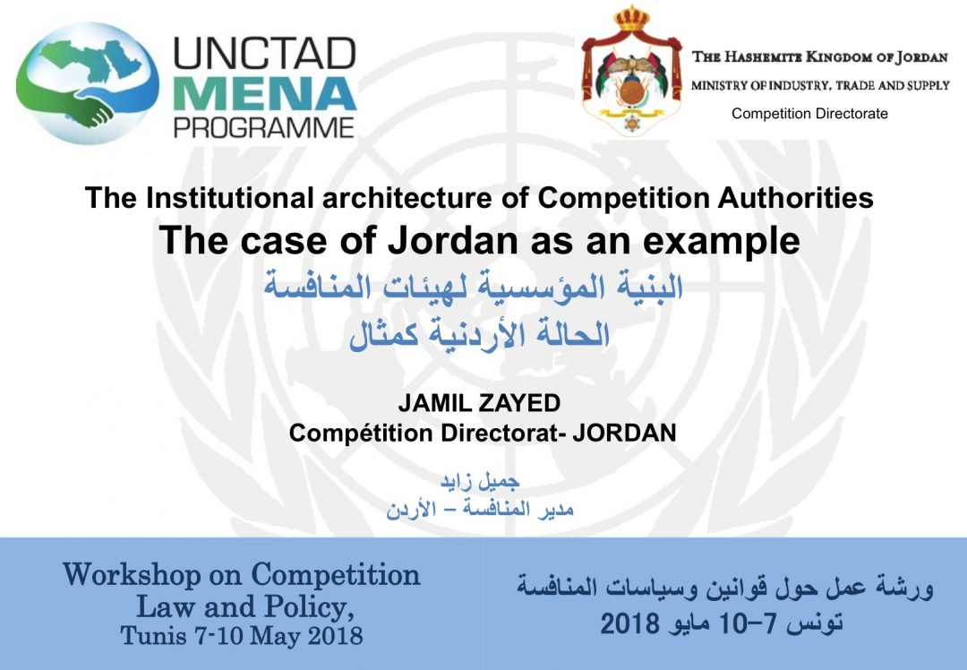 Presentation Jordan AR – Regional Workshop on Competition Law and Policy, 7-10 May 2018 Tunis Tunisia