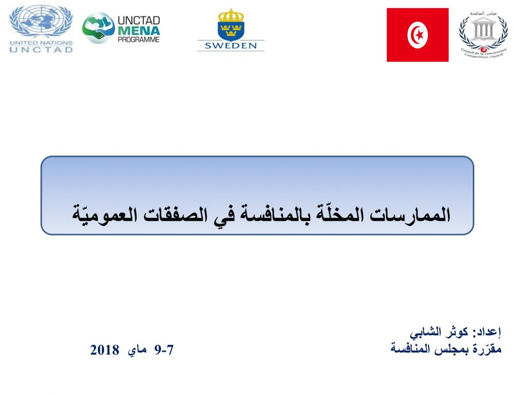 Presentation Tunisia AR 1 – Regional Workshop on Competition Law and Policy, 7-10 May 2018 Tunis Tunisia
