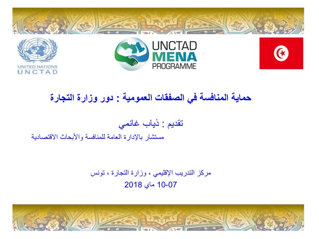 Presentation Tunisia AR 3 – Regional Workshop on Competition Law and Policy, 7-10 May 2018 Tunis Tunisia