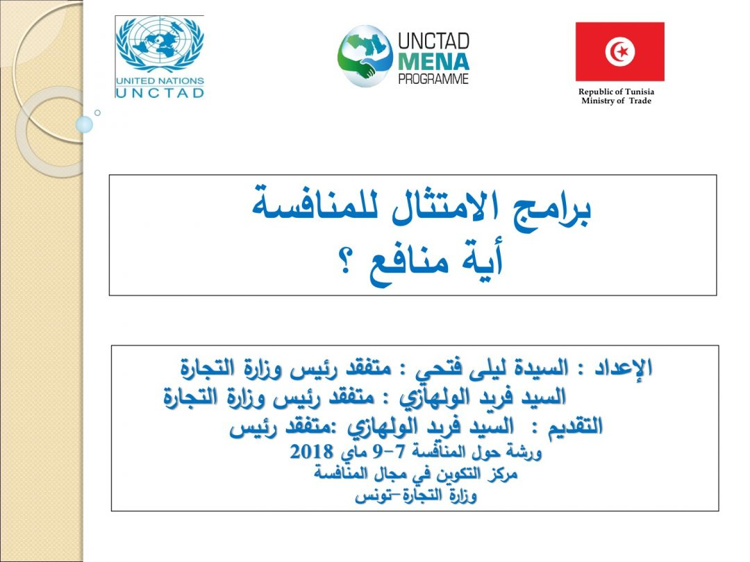 Presentation Tunisia AR 4 – Regional Workshop on Competition Law and Policy, 7-10 May 2018 Tunis Tunisia
